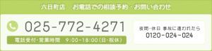 """六日町店 お電話でのご相談予約・お問い合わせ"""""""